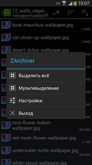 ZArchiver - распаковка архива