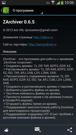 ZArchiver - о программе