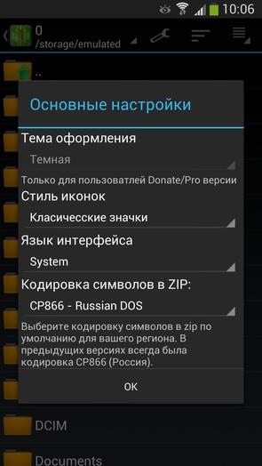 ZArchiver - первый запуск программы