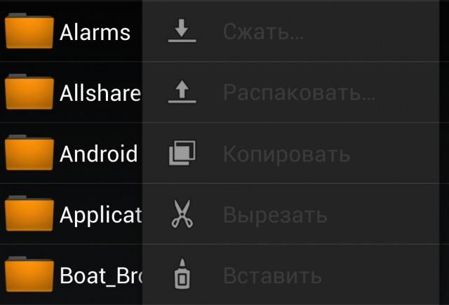 ZArchiver - универсальный архиватор для Galaxy S4