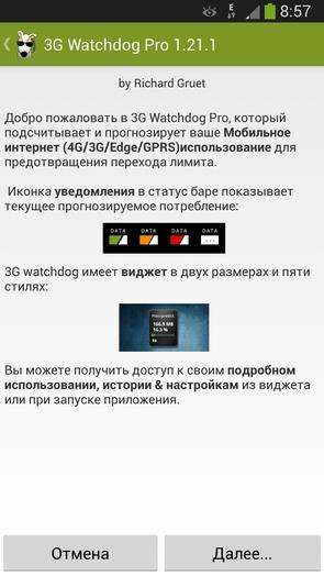 3G Watchdog Pro - контроль трафика на Галакси С4