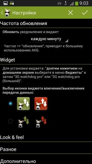 3G Watchdog Pro - настройки виджета