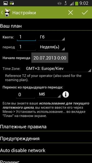 3G Watchdog Pro - настройка планов