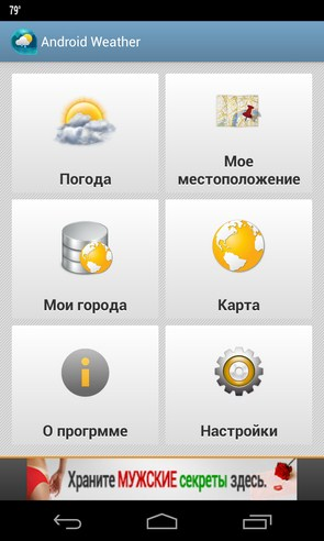 Android Weather & Clock Widget - виджет погоды на Android