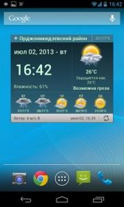 Как Установить Виджет Погоды На Андроид