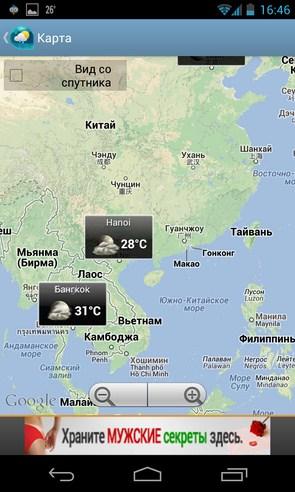 Виджет погоды и часов на смартфон Самсунг Галакси С4