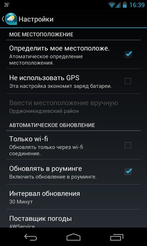 Android Weather & Clock Widget - виджет погоды на Samsung Galaxy S4