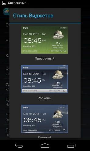 Виджет погоды и часов на Galaxy SIV