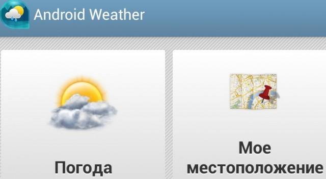 Android Weather & Clock Widget - виджет погоды на Android