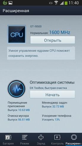 DX Battery Booster - виджет экономии батареи на Samsung Galaxy S4