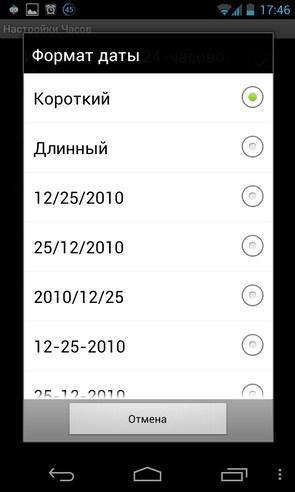 Fancy Widgets - виджет на смартфон Samsung Galalxy S4