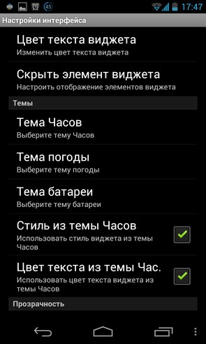 Fancy Widgets - виджеты на Samsung Galalxy S4