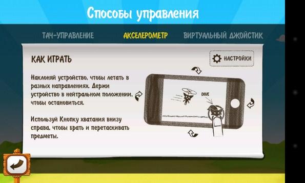 Flying Fox  - казуалка  на Samsung Galaxy S4