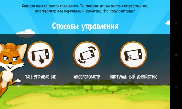 Flying Fox  - аркада на Android
