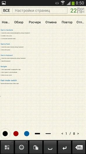 FreeNote - блокнот для заметок на Galaxy S4