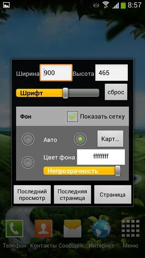 FreeNote - блокнот на Samsung Galalxy SIV