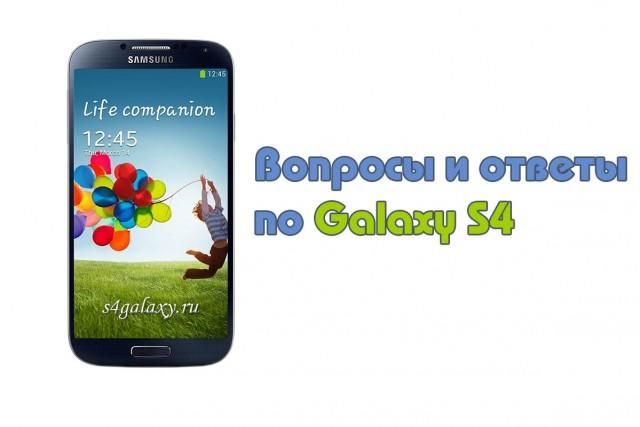 FAQ по Samsung Galaxy S4 часть 1