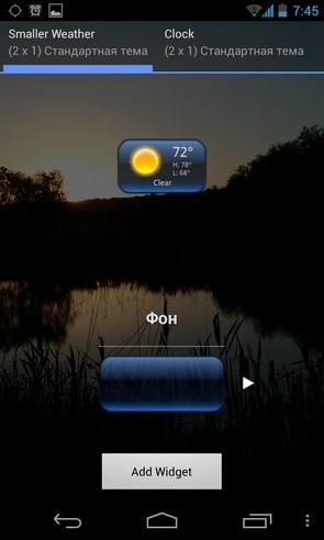 HD Widgets - красивые виджеты на Samsung Galaxy S4