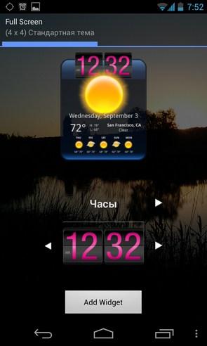 HD Widgets - программа  на смартфон Самсунг Галакси С4