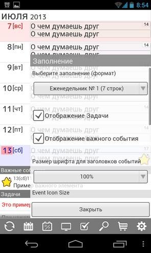 Jorte - планировщик на смартфоны Galaxy S4