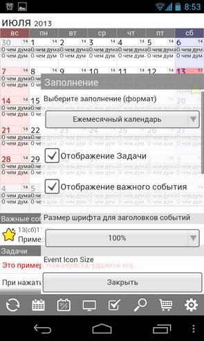Jorte - календарь на Самсунг Галакси С4