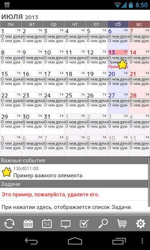 Jorte - календарь на Android