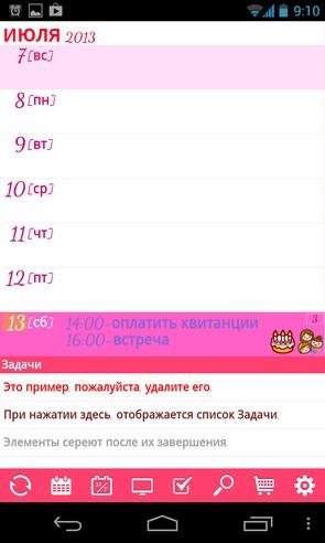 Jorte - программа на Samsung Galaxy S4