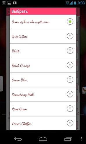 Jorte - органайзер на Galaxy S4