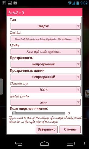 Jorte - приложение на Galaxy S4