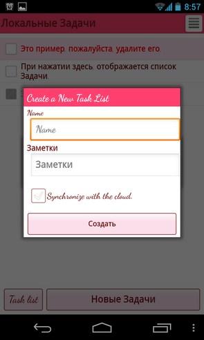 Jorte - планировщик на Android