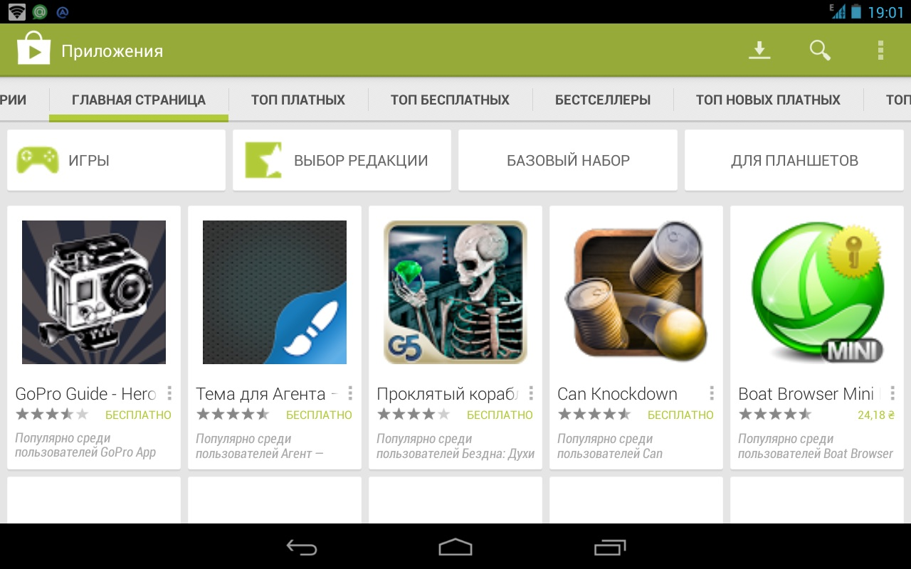 Как установить игры и программы на Galaxy S4 из Play Маркет