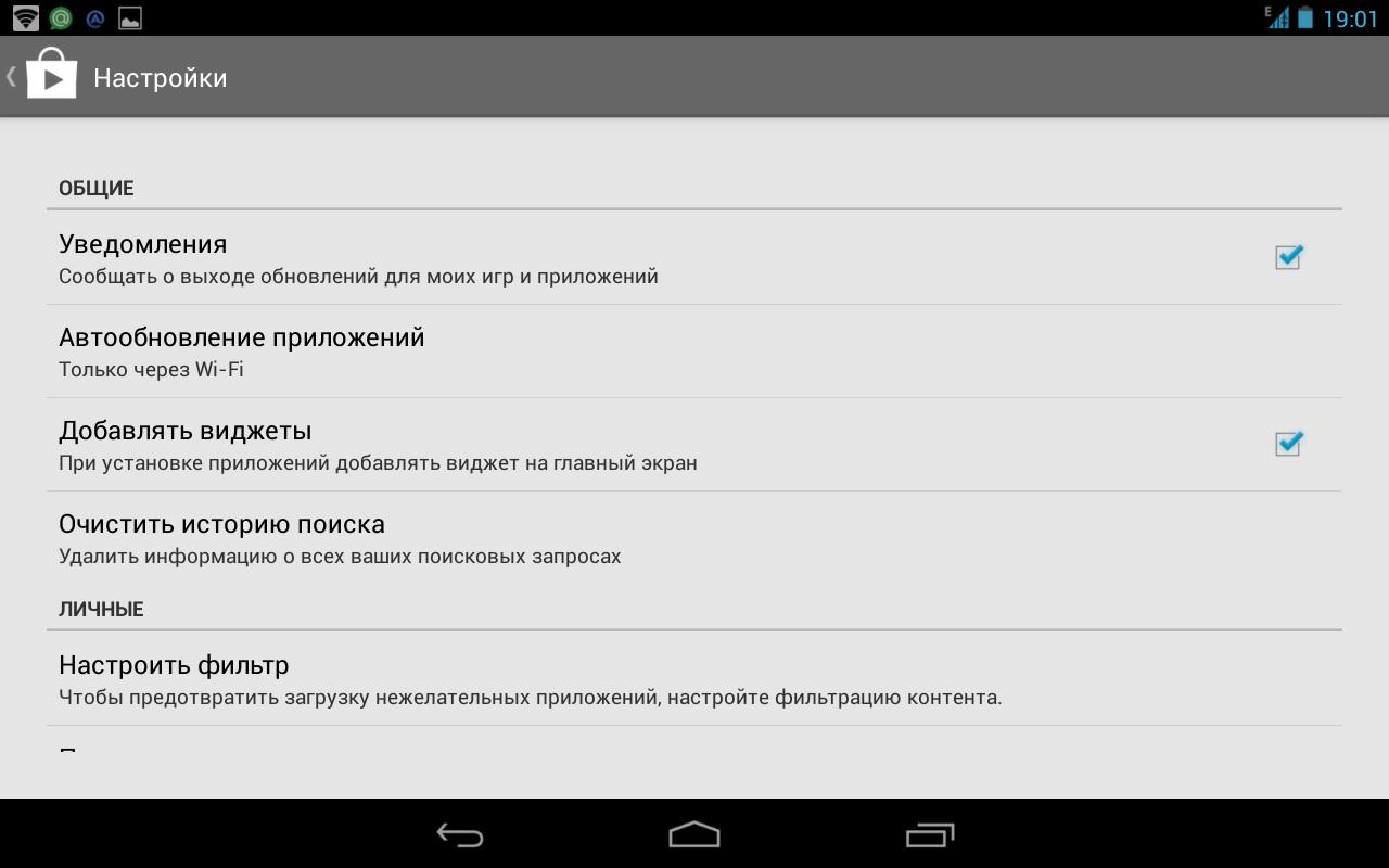 Как установить игры и программы на Galaxy S4