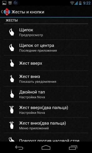 Nova launcher - приложение на Galaxy S4