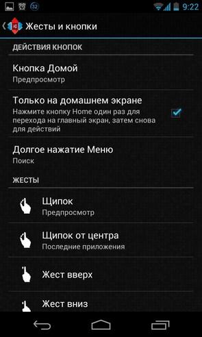 Nova launcher - приложение на Галакси С4