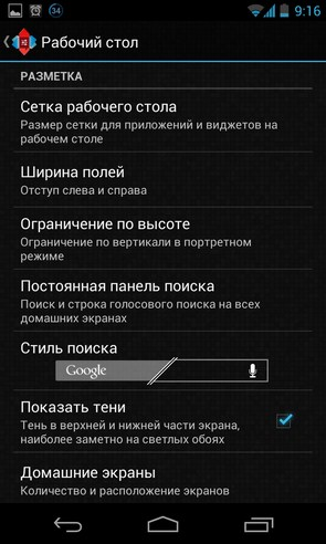 Nova launcher - лаунчер на смартфон Samsung Galaxy S4
