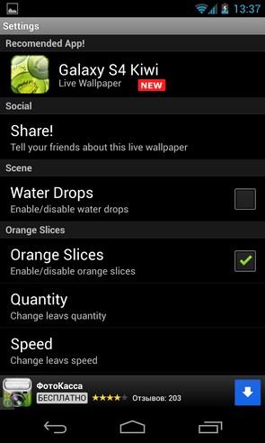 Orange - интерактивные обои на смартфоны Андроид