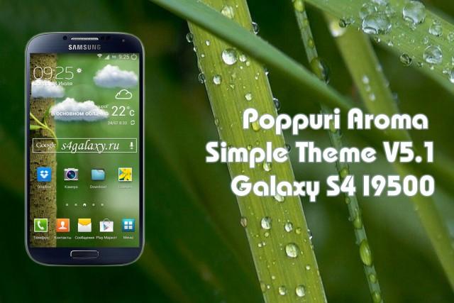 Прошивка Popuri Aroma 5.1 на Galaxy S4 I9500