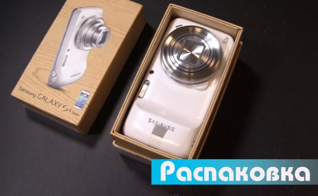 Распаковка Samsung Galaxy S4 Zoom (видео)