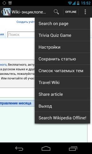 Wiki энциклопедия - приложение на Android