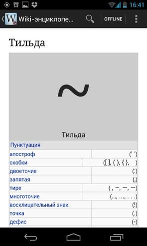 Wiki энциклопедия - приложение на Samsung Galaxy S4