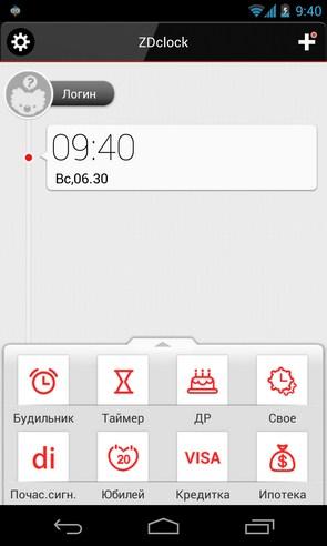 ZDclock - будильник на Samsung Galaxy S4