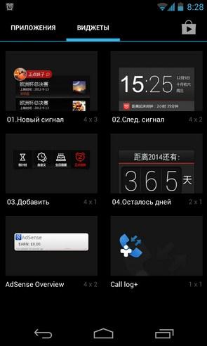 ZDclock - будильник для смартфонов Android