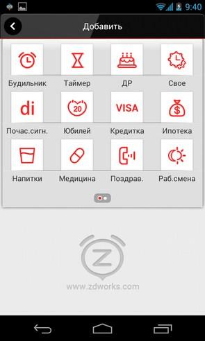 ZDclock - приложение на Samsung Galaxy S4