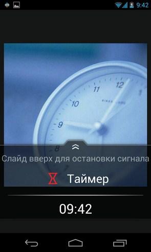 ZDclock - будильник на Android
