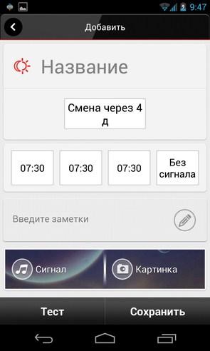 ZDclock - приложение на Android