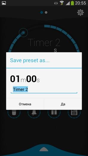 Beautiful Timer для Galaxy S4