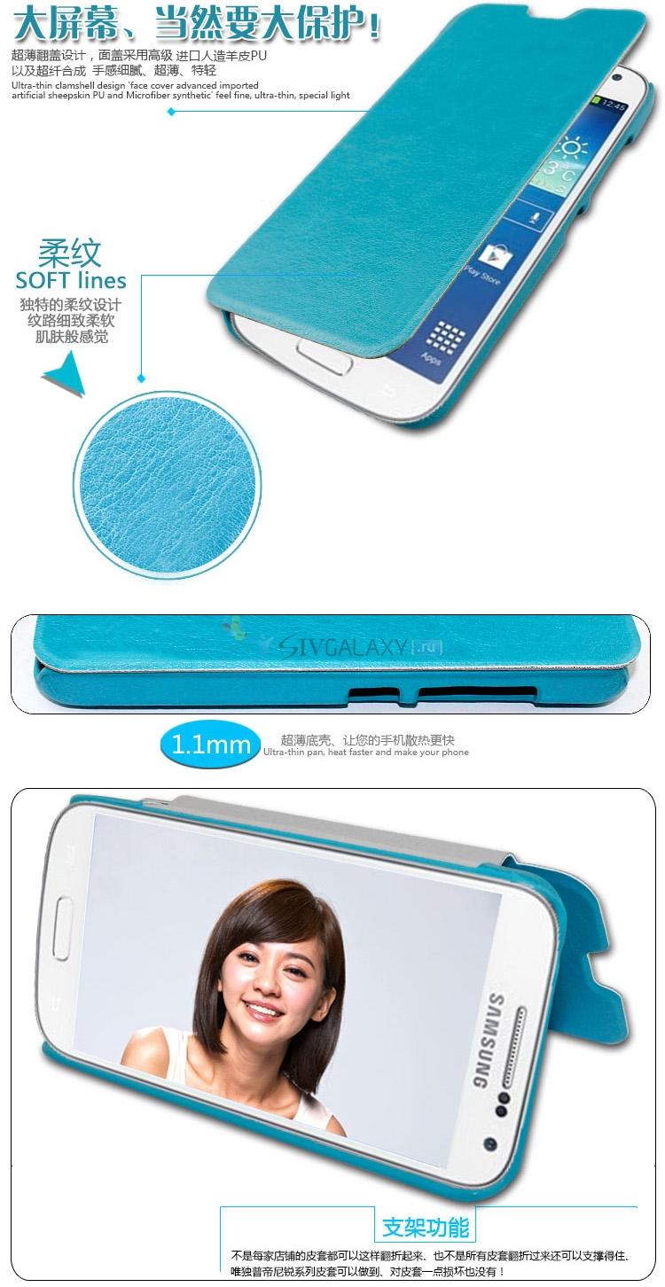Бирюзовые чехлы для Samsung Galaxy S4 Mini I9190