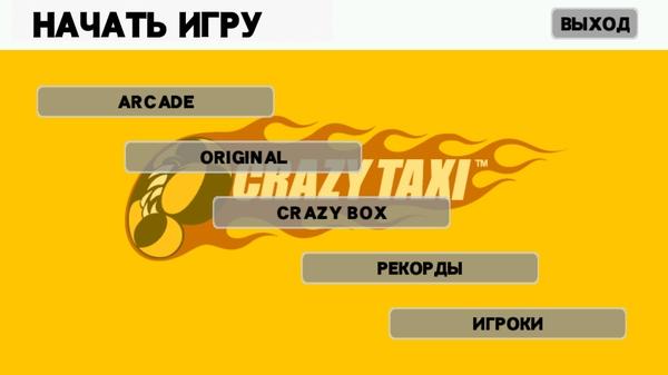 Игра Crazy Taxi 3D для Galaxy S4