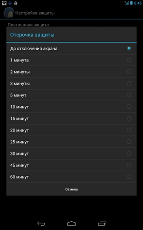 FaceLock for apps - настройки времени блокировки