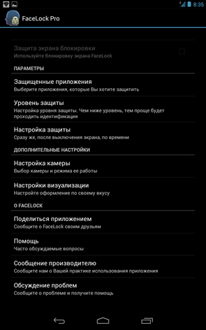 FaceLock for apps для Galaxy S4